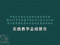 公共关系概论_李兴国_公关策划与品牌创新