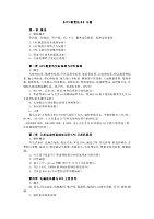 GPS测量技术_李天和_习题