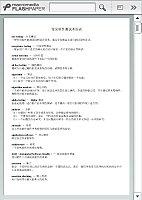 软件测试_贺平_测试术语