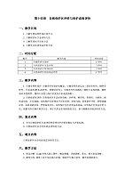 自然保护区管理_杨宇明_第14章