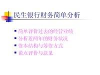 财务管理_竺素娥_01级学生作品1