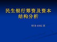 财务管理_竺素娥_03级学生作品14