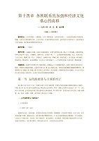 中国古代文学史_赵逵夫_第十四章各族联系的加强和经济文化重心的南移