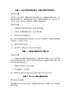 计算机基础_陈桂林_本科-文科:大学计算机基础+VFP