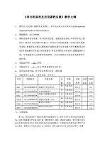 单片机原理及应用_吴桂初_单片机原理及应用课程实践大纲