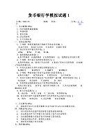 货币银行学_黄正新_货币银行学模拟试题1