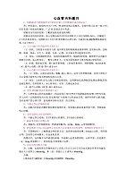 内科学_王玮_心血管系统题目