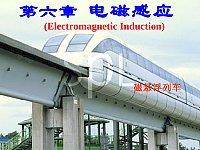 电磁学_杨晓梅_电子教案第6章第1节