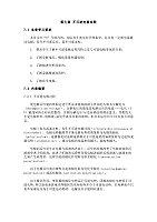 物理化学_董元彦_学习指导第7章