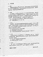 物理化学_石恒真_中国科学技术大学98年考研试题3