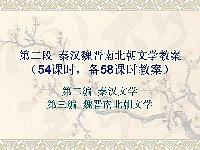 中国古代文学_刘新文_第2段秦汉魏晋南北朝文学