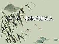 中国古代文学_刘新文_第4节北宋后期词人