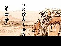 中国古代文学_刘新文_第4节欧阳修与王安石