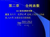 复变函数_刘太顺_复变函数的导数