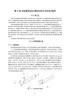 高层建筑结构设计_史庆轩_第11章高层建筑结构计算机分析方法