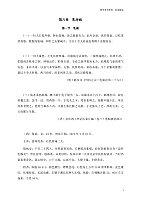 中医外科学_陈红风_第一节乳痈1