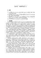 兽医寄生虫学_李祥瑞_家畜吸虫(二)