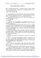 实验中医学_方肇勤_刘煊文献综述