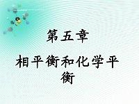 化工热力学_高光华_第5章