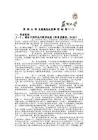 中国现当代文学_朱栋霖_试卷1