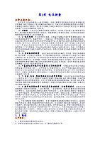 电子测量原理_王厚军_第5章电压测量