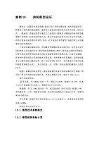 国际航运管理_赵刚_案例10油轮船型论证