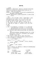 植物生物学_陈放_试题1答案(中文)