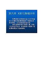 材料结构分析_姜锋_第六章X射线物相分析