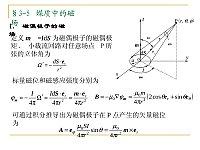 电磁场_崔翔_第3章恒定电场和恒定磁场2