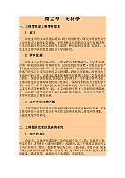 比较文学_曹顺庆_平行研究之文体学