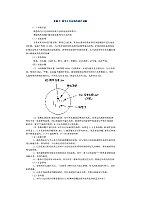 动物传染病学_刘秀梵_鸡马立克氏病的琼扩试验