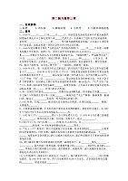 四川地方史_陆文熙_习题4