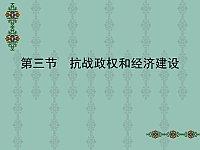 中国近代史_康大寿_抗战政权和经济建设