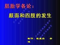 组织学与胚胎学_刘广益_颜面和四肢的发生
