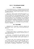 中国古代史_葛金芳_第二章中华文明的起源与早期发展