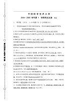 生物化学_周丛照_biochemI03-04key