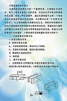 大学物理_张立刚_光通讯及互感现象3