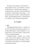 石油化学_邓文安_11.1加氢精制