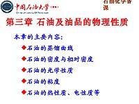 石油化学_邓文安_第三章石油及油品的物理性质