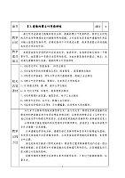 信息光学_郭庆林_透镜的傅立叶变换特性