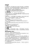 动物微生物及免疫学_李静姬_病毒的其它特性
