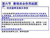 植物生理学_刘新_第四章植物的光合作用4