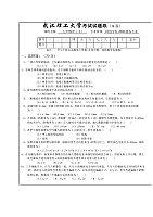 大学物理_田旭_网络(下)A卷2002级