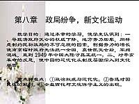 中国近代史_吴春梅_政局纷争,新文化运动