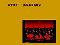 上海史_苏智良_近代上海黑社会