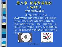 国际贸易理论与实务_刘恩专_世界贸易组织(WTO)