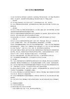 可编程计算机控制原理与应用_齐蓉_西北工业大学电子教材建设管理条例