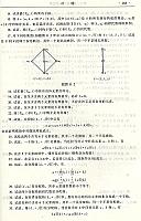 离散数学_陈莉_第十一章格与布尔代数2