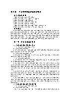 社会保险_林义_社会保险基金与基金管理