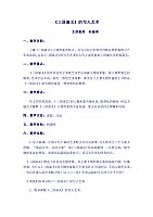 中国古代分体文学_杨胜宽_《三国演义》的写人艺术
